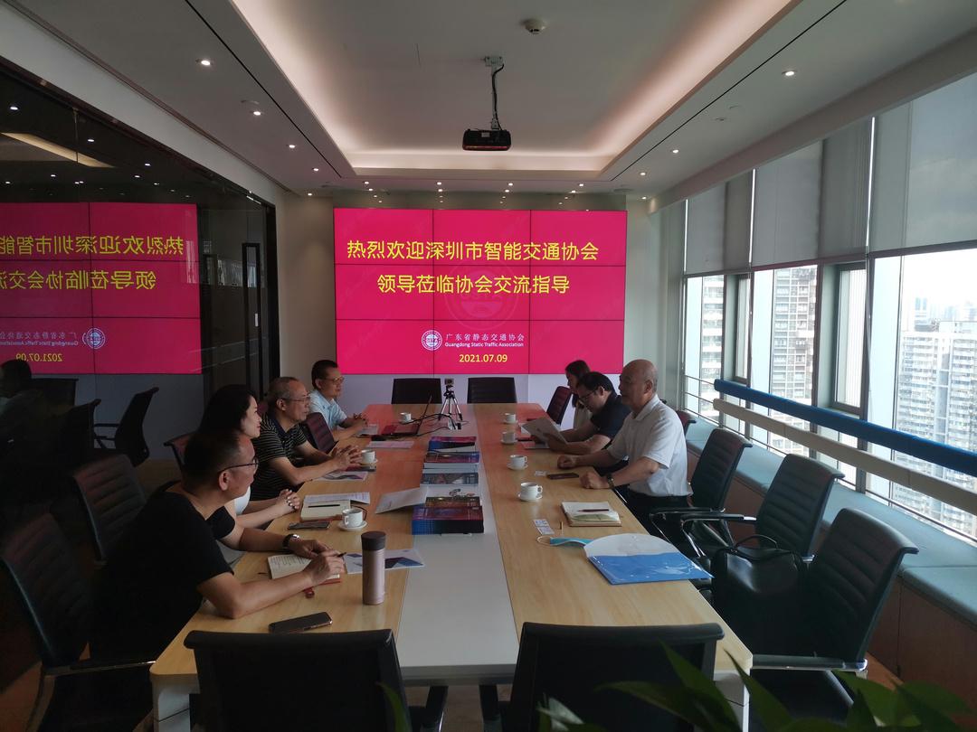 协会秘书处一行走访广东省静态交通协会