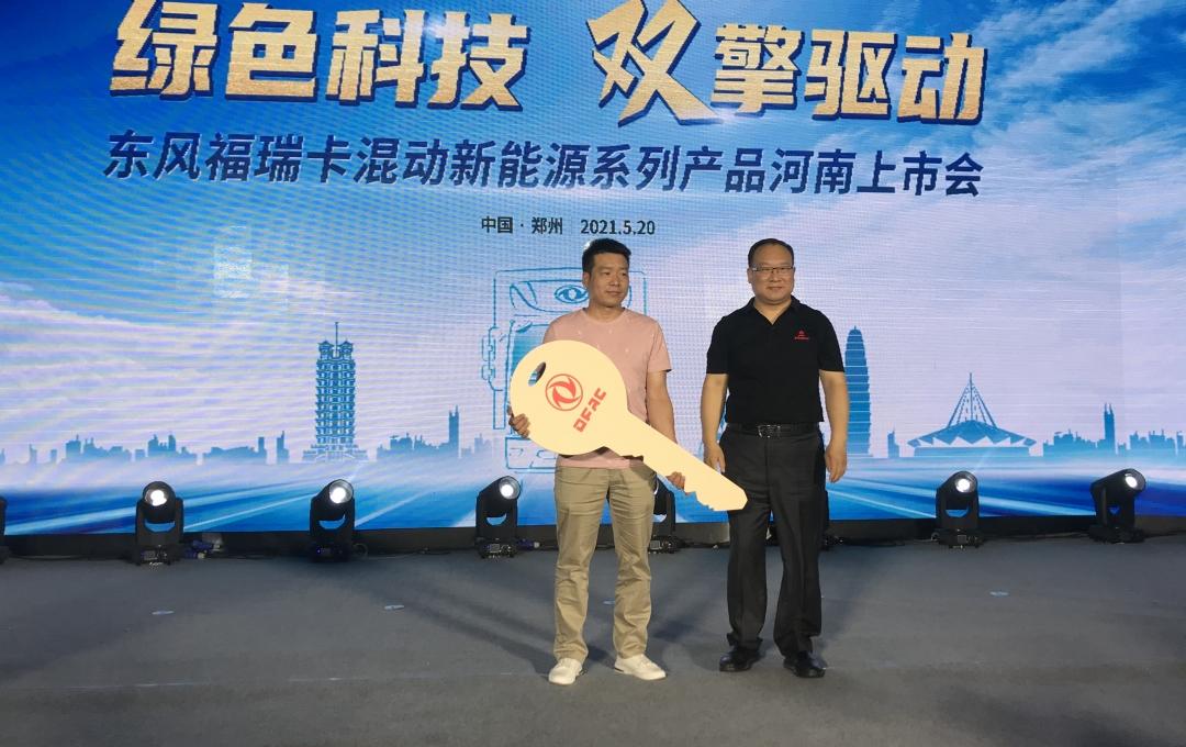 7、东风汽车股份工程车事业部总经理熊继海(右)为客户颁发金钥匙.jpg