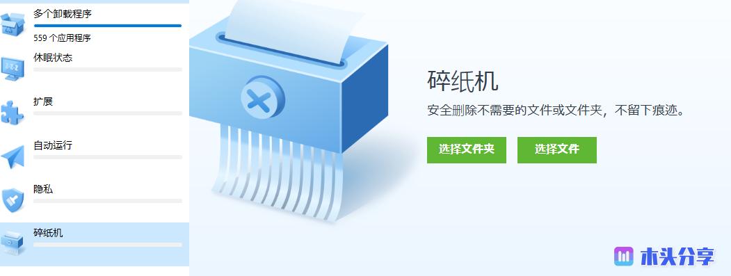 CleanMyPC - 简介方便的电脑清理软件,免注册