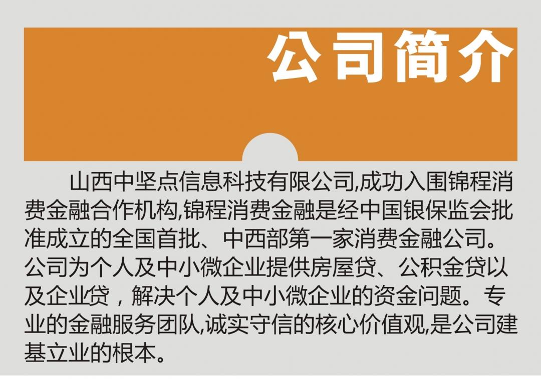 锦程消费金融山西(运城)中坚点信息科技有限公司介绍.jpg