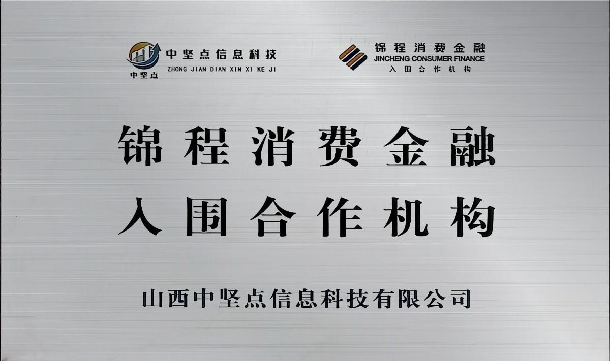 锦程消费金融山西(运城)中坚点信息科技有限公司授权牌照.jpg