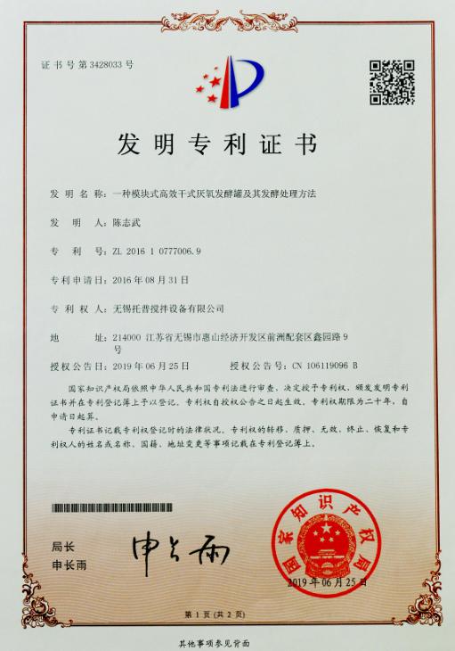 荣誉证书5.png