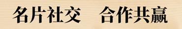 网络名片.png
