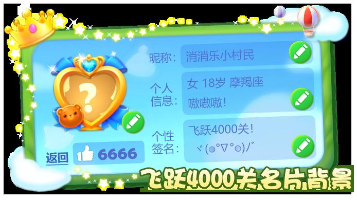 飞跃4000关.png