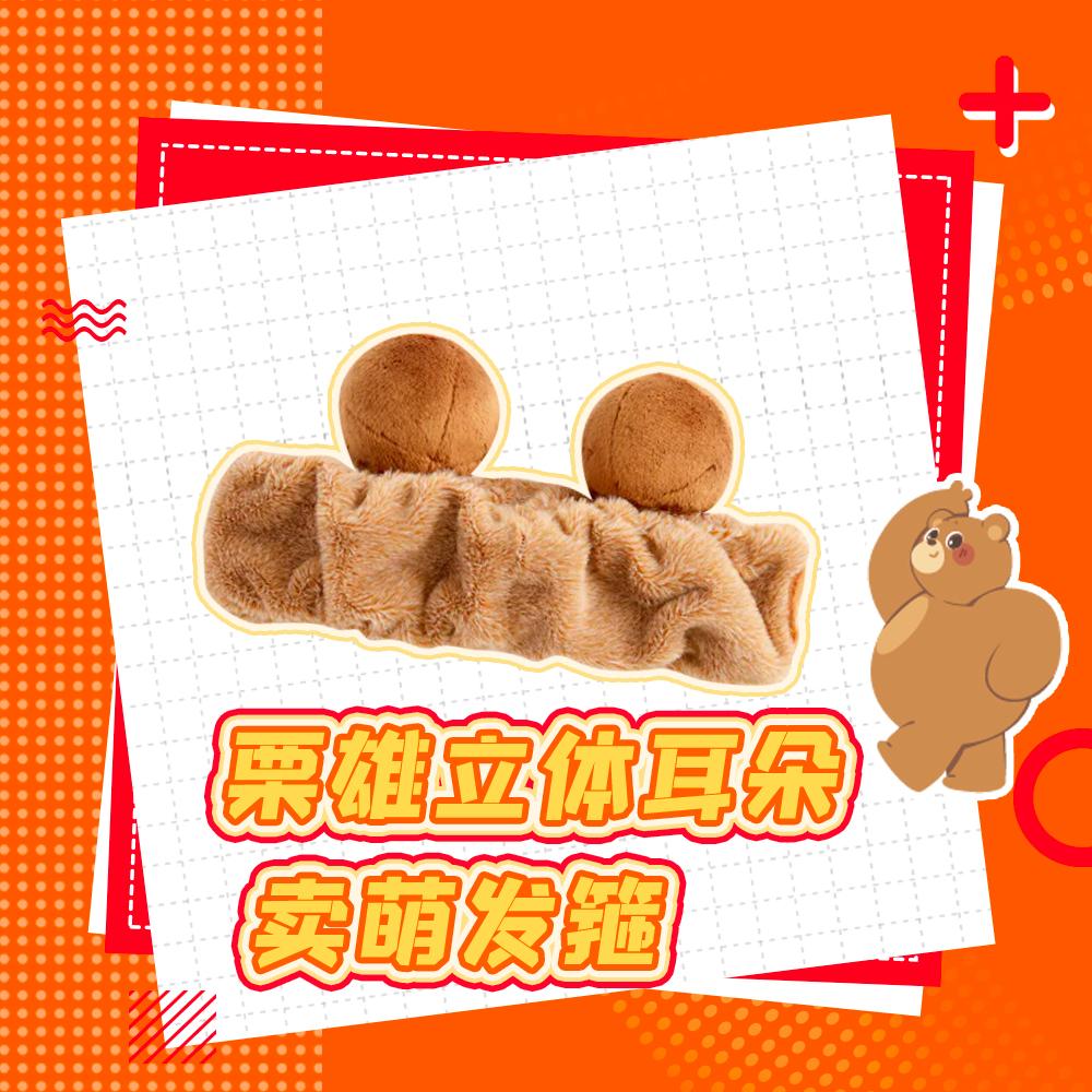 8)栗雄立体耳朵卖萌发箍.jpg