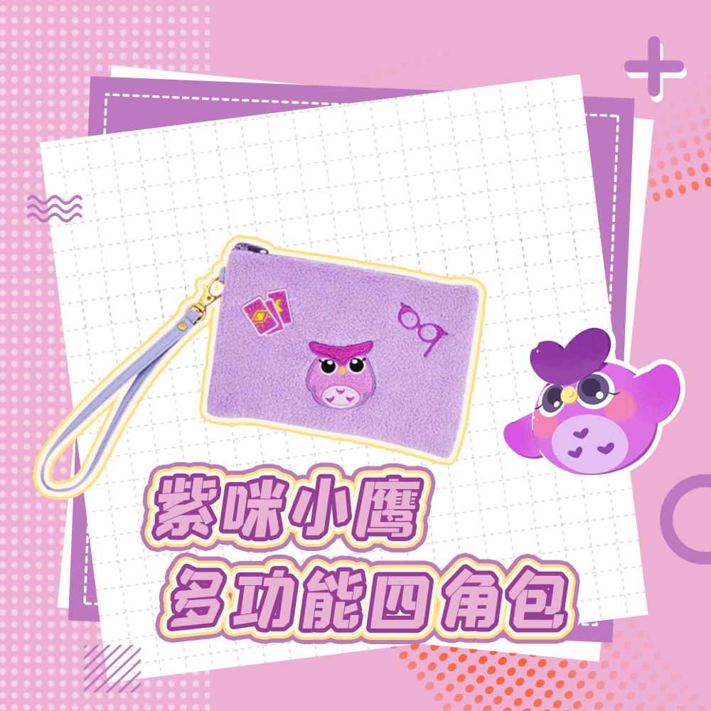 6)紫咪小鹰多功能四角包.jpg