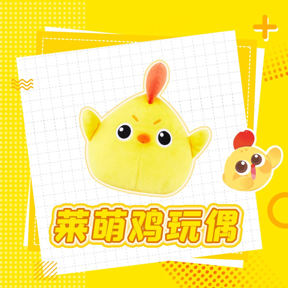 2)莱萌鸡玩偶.jpg