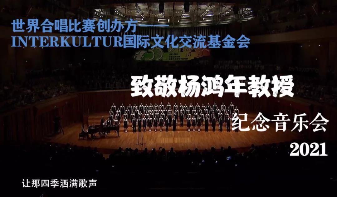 """《致敬杨鸿年教授纪念音乐会》:传承"""" 爱与奉献 """"的精神理想"""