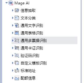 _【Mage权益免费升级】免费赠送使用次数活动又来啦!