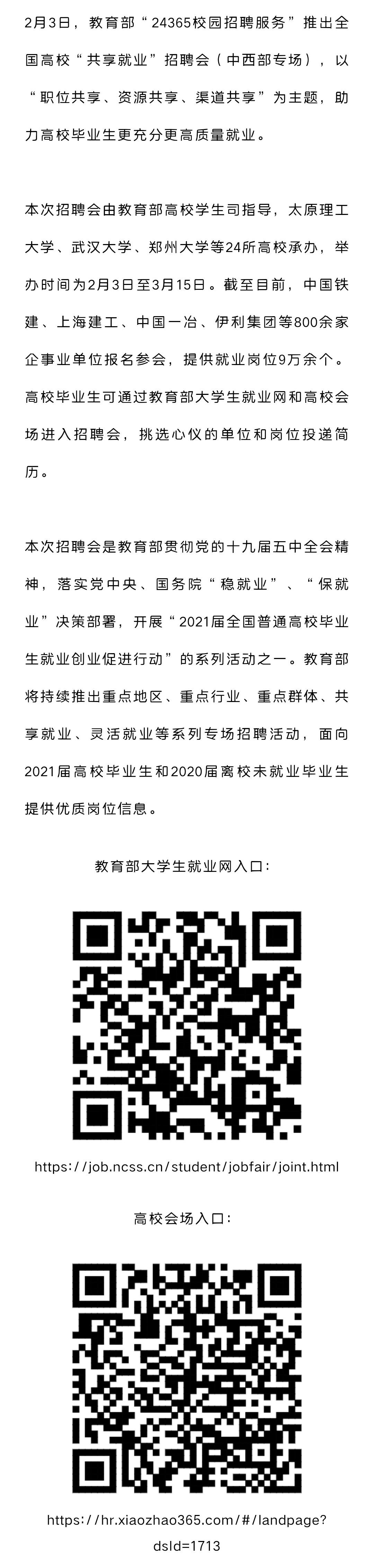 微信图片_20210204122604.jpg