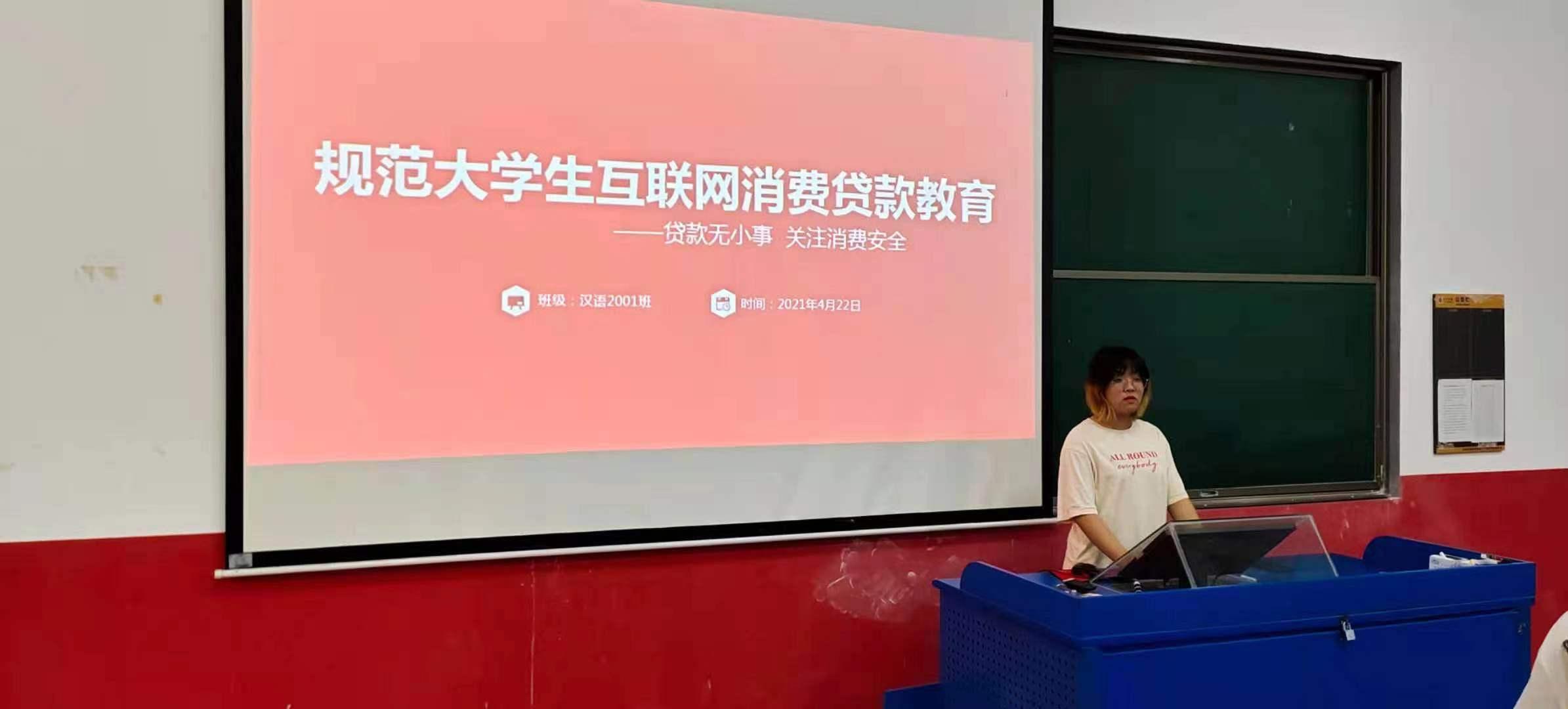 """网络贷款无小事,理性消费更重要 ——汉语2001班""""规范大学生互联网消费贷款教育""""主题班会"""