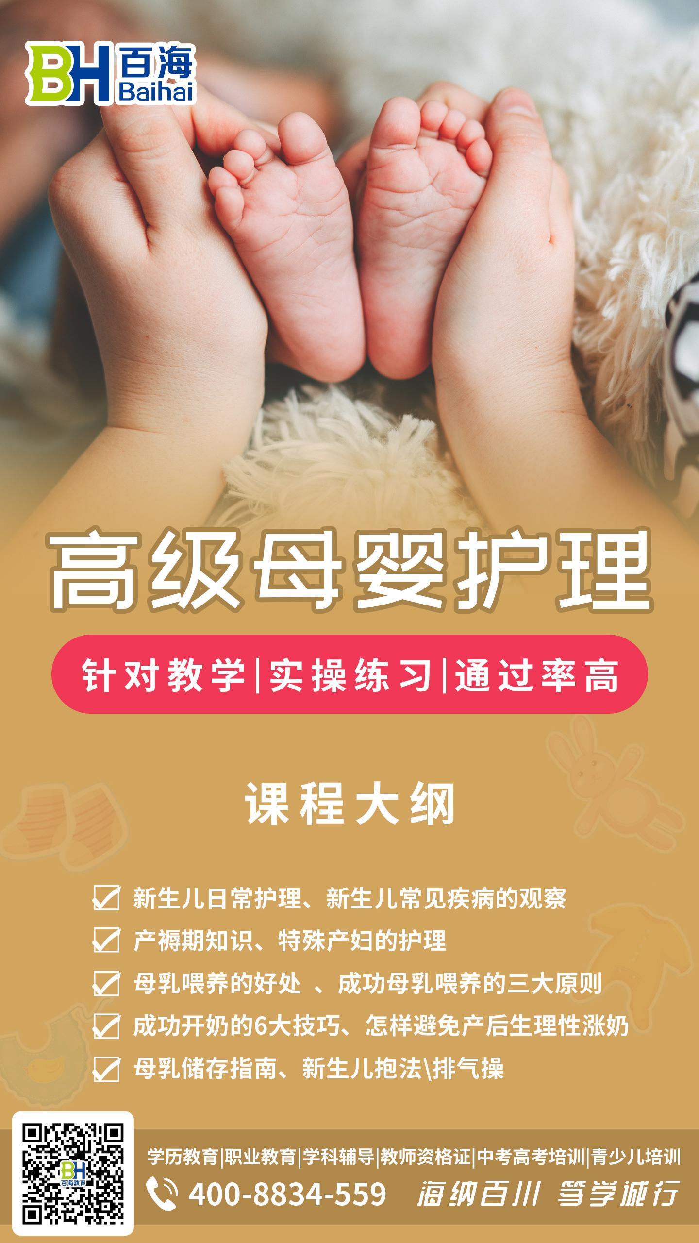 妇婴护理(4).jpg