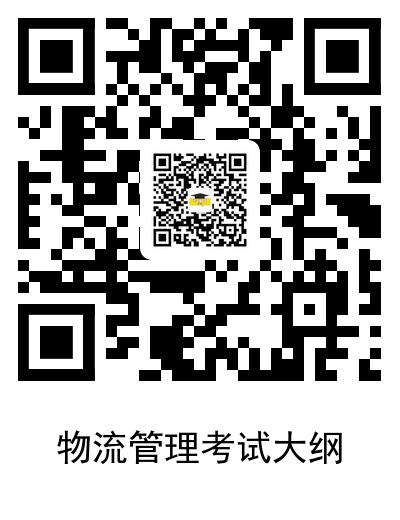 物流管理考试大纲.png