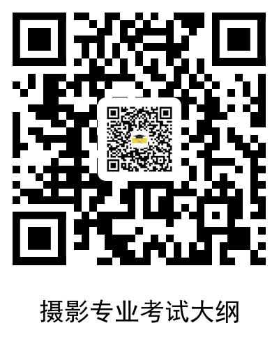 摄影专业考试大纲 (1).png