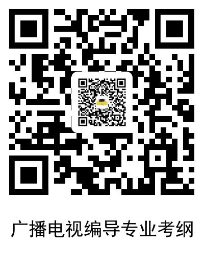 广播电视编导专业考试大纲 (1).png