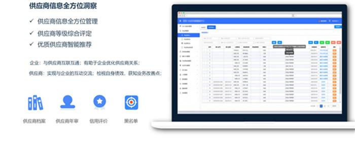 工程企業供應商管理系統_看圖王.png