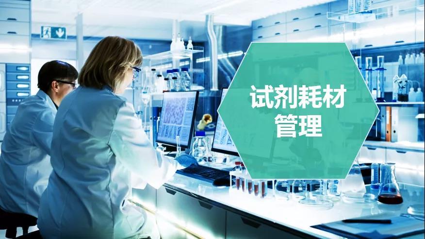 实验室危化品管理系统,智能化管理