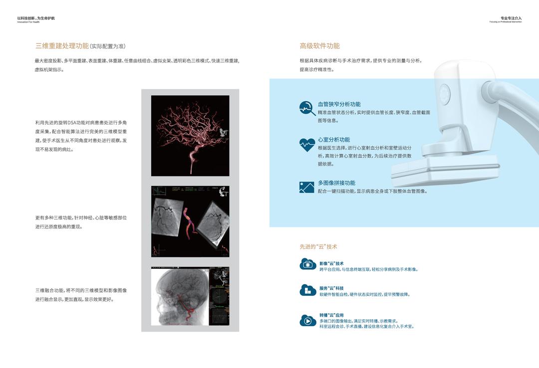極光落地式七軸平板DSA2021年7月_頁面_6.png