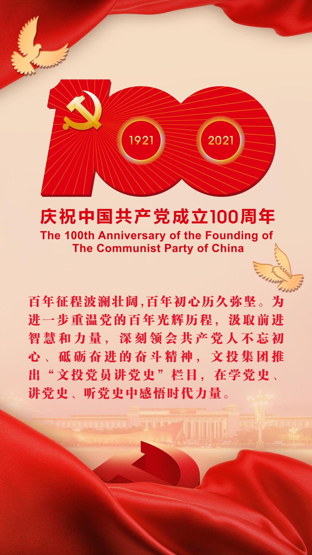 建党100周年手机海报.jpg