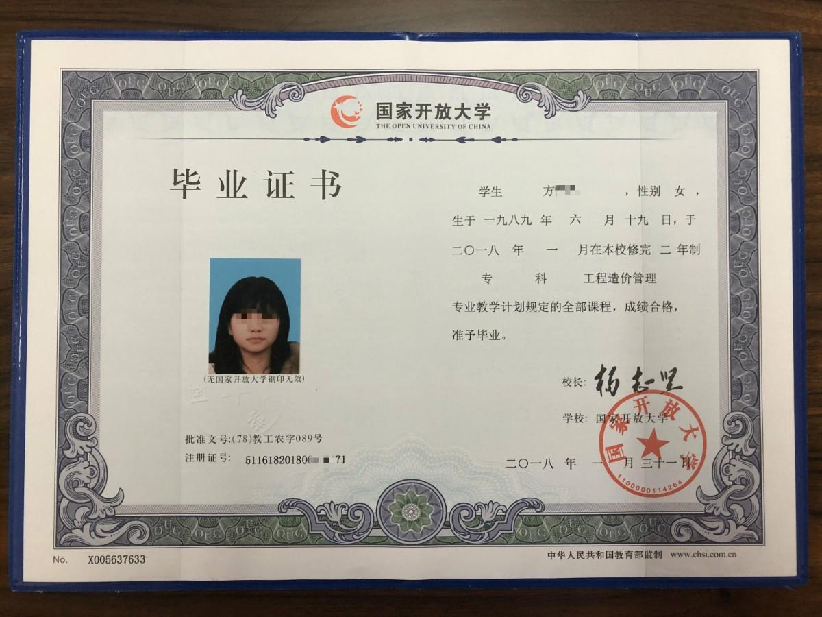 国家开放大学18级毕业证_meitu_1.jpg