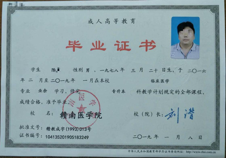 赣南医学院毕业证p后.png