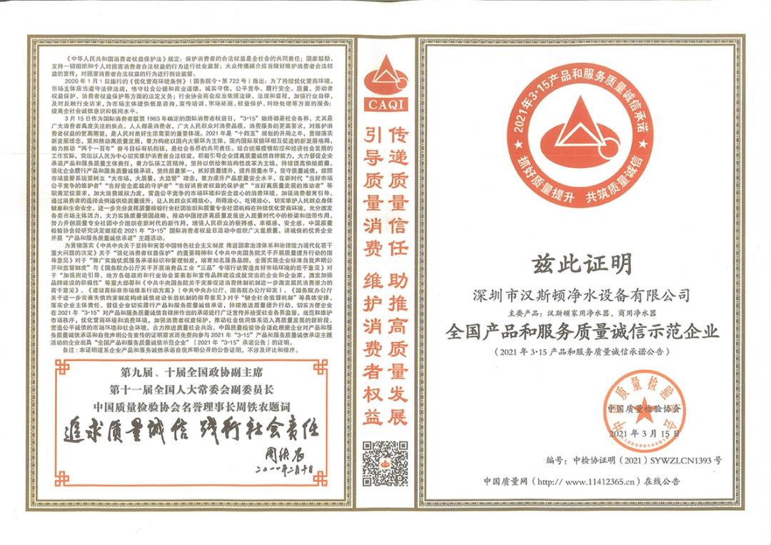 2021年315系列证书-1.jpg