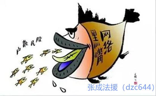 湖南盈亚证券被骗交的服务费怎么退?虚假宣传股票被套!