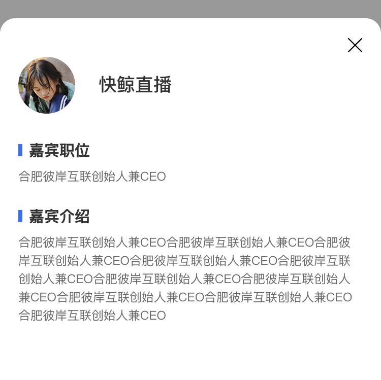 嘉宾简介.png