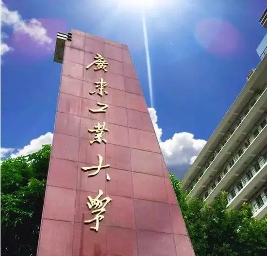 广工校门.png