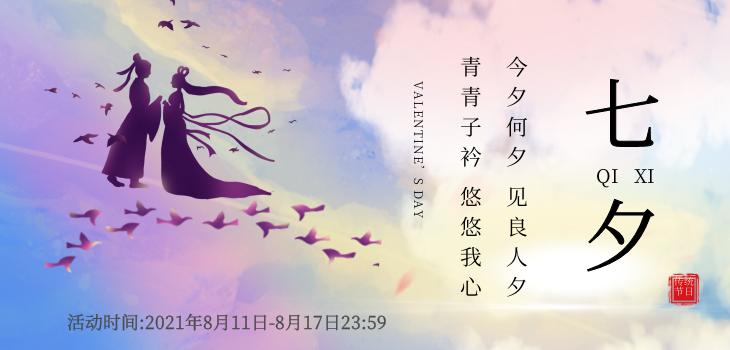 七夕海报.png