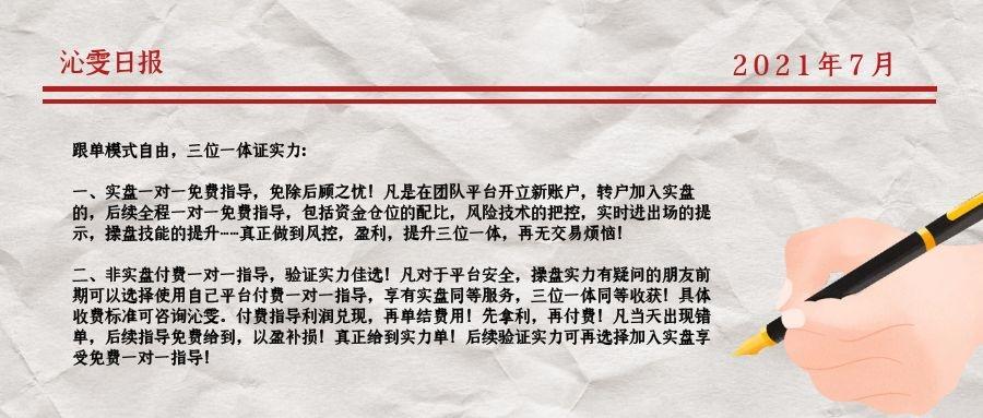柳沁雯7.24黄金周线收官,空单利