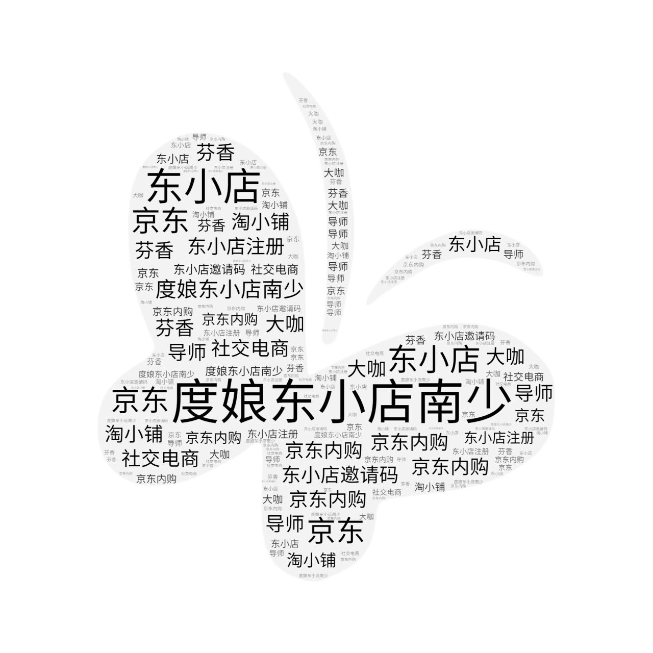 东小店南少:怎么加入京东社交电商?京东社交电商平台哪个好?插图5