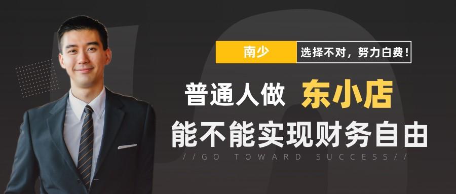 东小店南少:普通人做东小店社交电商,能不能实现财务自由?