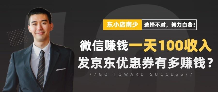 东小店南少:微信赚钱一天100收入,东小店小程序发京东优惠券能实现吗?
