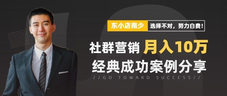 东小店南少:月入过万的副业都是真的吗?社群营销月入10万的成功案例分享!