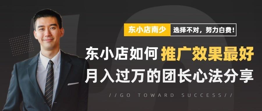 东小店南少:东小店如何推广最有效?月入过万的团长心法分享!