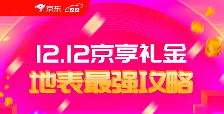 东小店南少:2020京东双十二有京享红包活动吗?东小店京享礼金在哪领取?