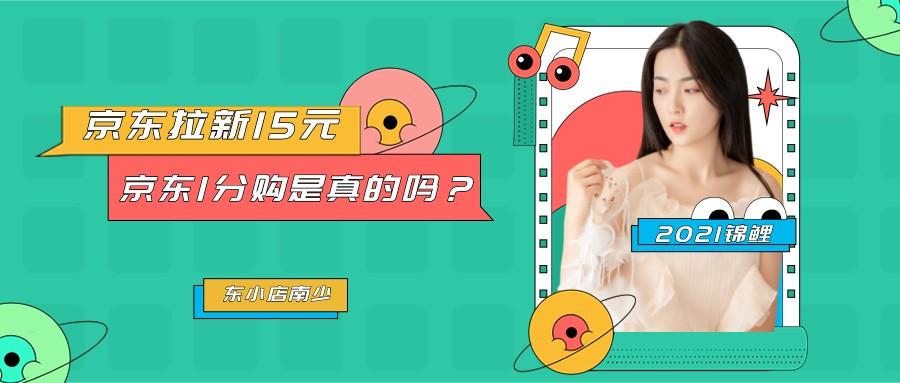 东小店南少:京东拉新15元活动入口在哪,京东1分购是不是真的?