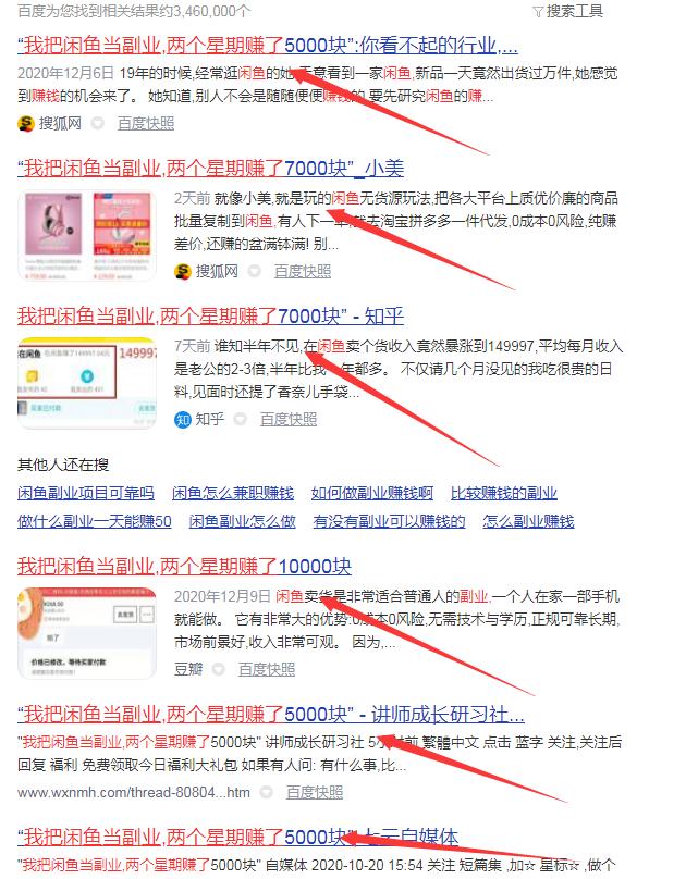 东小店南少:什么信息差最赚钱?如何利用信息差项目月入十万?插图6