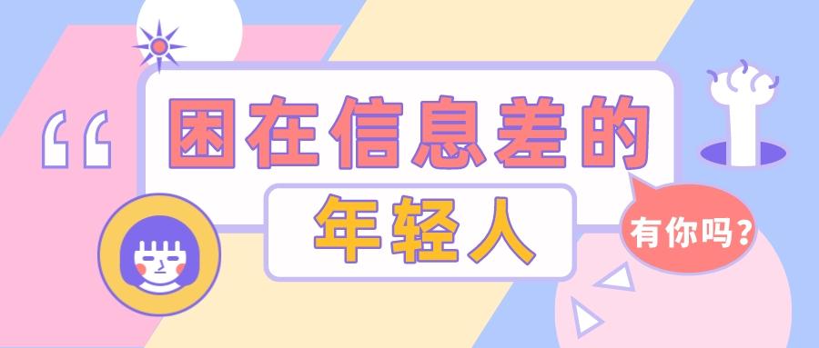 东小店南少:什么信息差最赚钱?如何利用信息差项目月入十万?