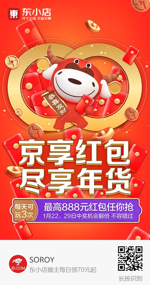 东小店南少:京享红包带你玩转京东年货节,佣金不止翻十倍!插图2