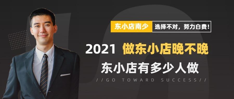 东小店南少:2021东小店还能不能做?现在开始晚不晚?东小店有多少人做?插图