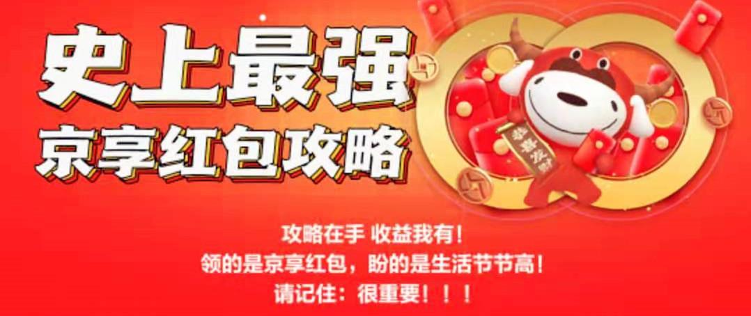 东小店南少:京享红包带你玩转京东年货节,佣金不止翻十倍!插图