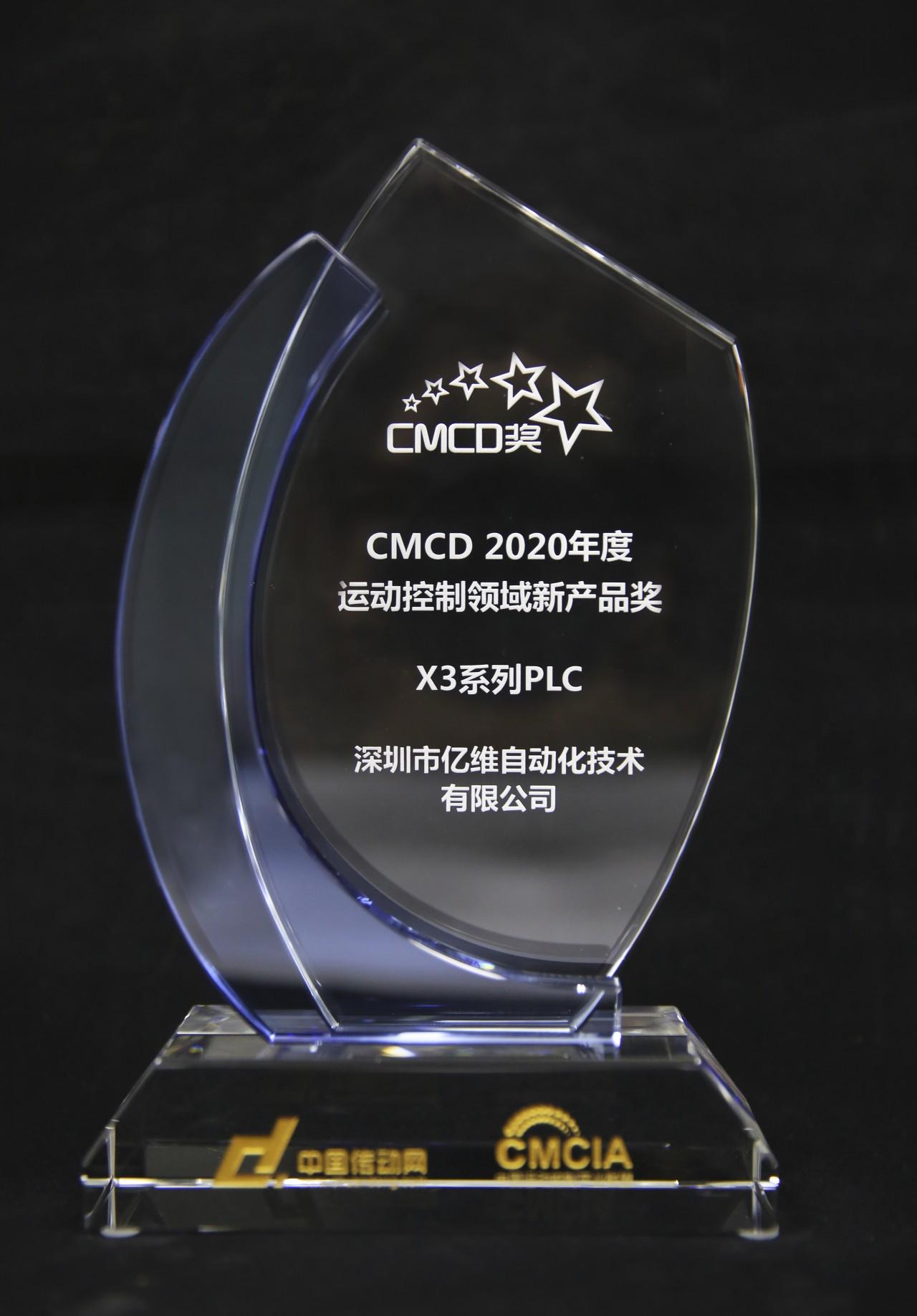 亿维自动化荣获CMCD 2020年度运动控制领域技术新产品奖