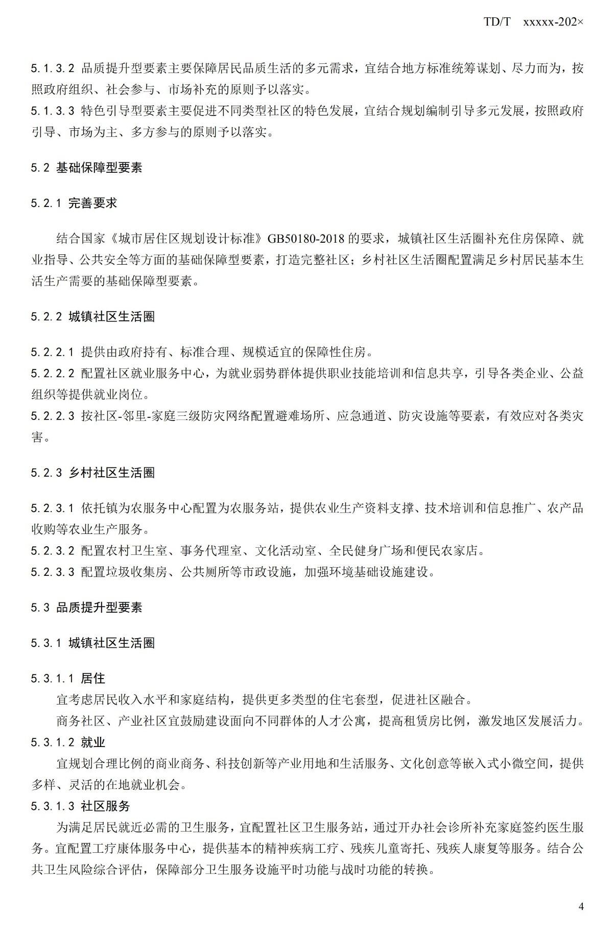 20_WD_240432_社区生活圈规划技术指南_09.jpg