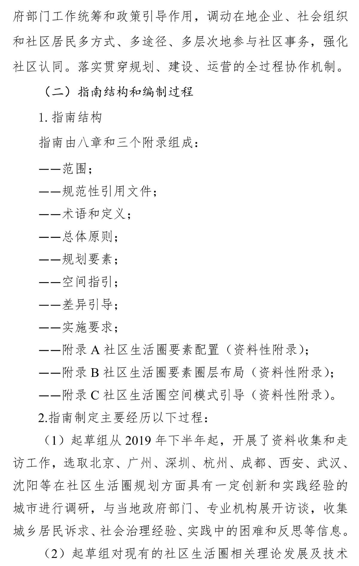 20_DI_240432_社区生活圈规划技术指南_02.jpg
