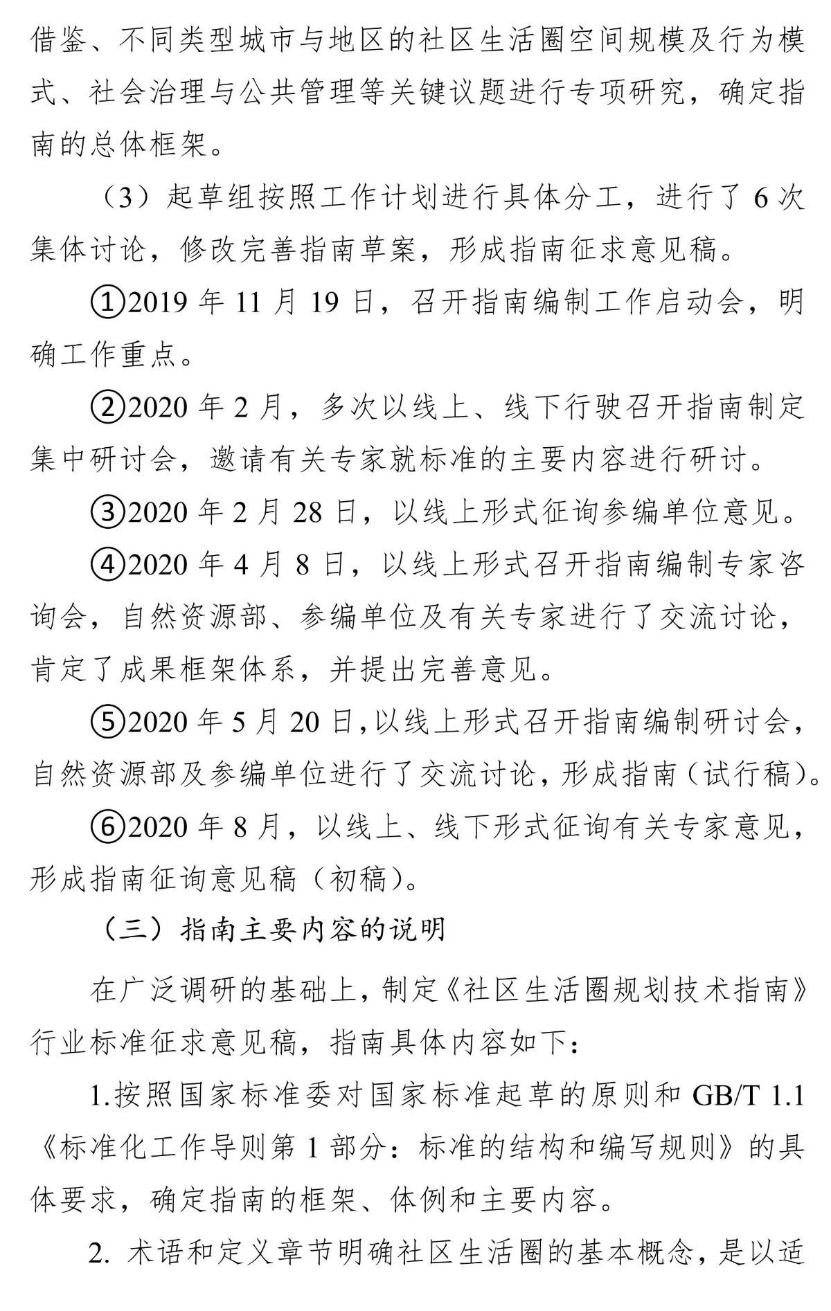 20_DI_240432_社区生活圈规划技术指南_03.jpg