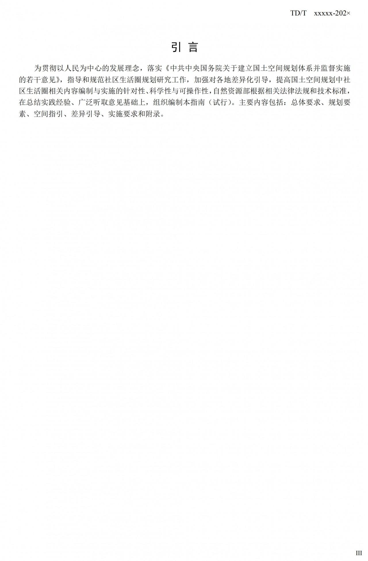 20_WD_240432_社区生活圈规划技术指南_04.jpg