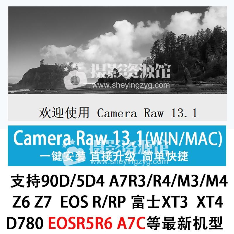 【L18】ACR13.1升级包