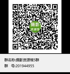 摄影资源馆5群群聊二维码.png